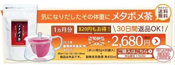 メタボメ茶1ヶ月分の価格