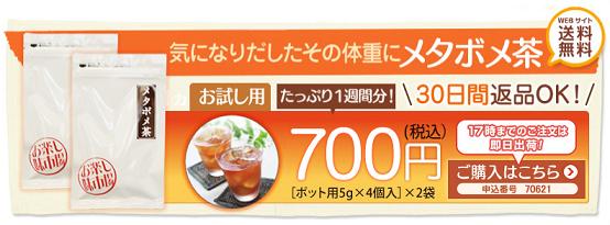 メタボメ茶1週間分の価格